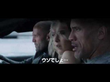 『ワイルド・スピード/スーパーコンボ』最終予告映像