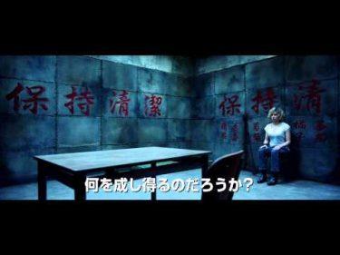 映画『LUCY』インターナショナルトレーラー
