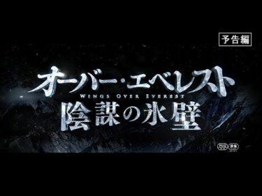 映画「オーバー・エベレスト 陰謀の氷壁」本予告(60秒)11/15全国公開!