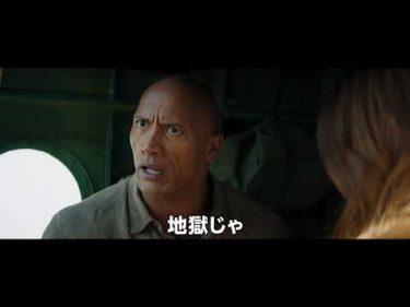 映画『ジュマンジ/ネクスト・レベル』第2弾予告編