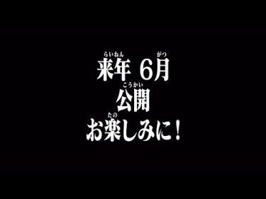 シン・エヴァンゲリオン劇場版 特報2.5