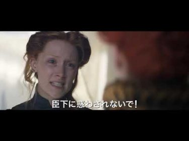 ふたりの女王 メアリーとエリザベス – 映画予告編