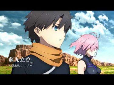 TVアニメ「Fate/Grand Order -絶対魔獣戦線バビロニア-」第1弾PV