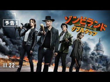 『ゾンビランド:ダブルタップ』予告 11月22日 (金) <ゾンビ深まる季節に> 全国ロード ショー