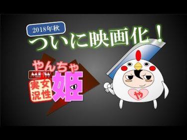 【MHW】やんちゃ姫配信動画-映画予告的に-