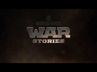 【World of Tanks】―実際にありそうな映画予告を作ってみた―