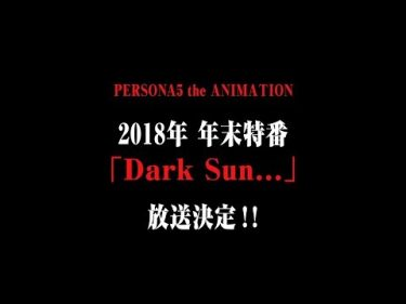 TVアニメ「ペルソナ5」年末特番アニメーション「Dark Sun…」予告映像