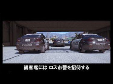 GTA5 映画予告『チーター』ロングVer / THE CHEATER 4K TEASER TRAILER