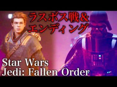 【ラスボス戦&エンディング】#14【スターウォーズ ジェダイフォールンオーダー】【ストーリーまとめ Star Wars Jedi: Fallen Order 日本語版 PS4ゲーム攻略プレイ 】