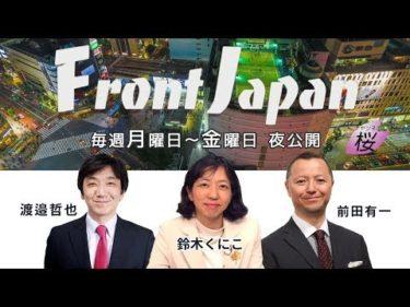 2/2【Front Japan 桜・映画】パレスチナ問題を笑う~映画『テルアビブ・オン・ファイア』[桜R1/11/18]