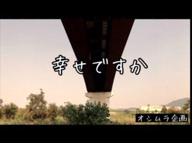【橋の下で生活する人】短編映画❗️ 幸せですか