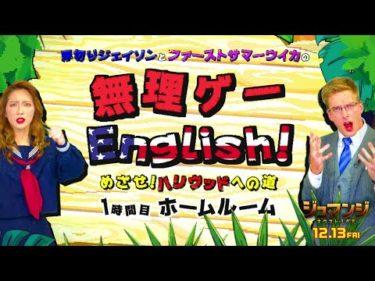 <1時間目>無理ゲーEnglish!めざせハリウッドへの道 映画『ジュマンジ/ネクスト・レベル』12月13日米同時公開!