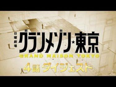 11/17(日)#5『グランメゾン東京』第4話までのSPダイジェスト!!【TBS】