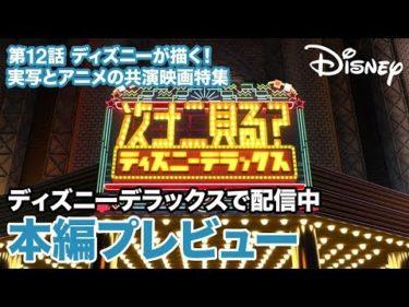 次ナニ見る?ディズニーデラックス /第12話 ディズニーが描く!実写とアニメの共演映画特集|ディズニーデラックスで配信中