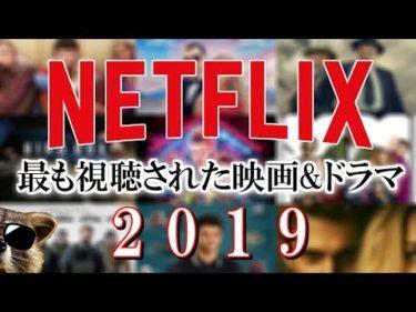 ネットフリックスで最も視聴された映画&ドラマのランキングが発表されたので見ていこう【2019】