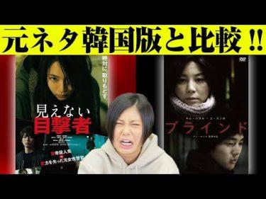 【ブラインド】【韓国映画】見えない目撃者のリメイク元映画と比較してみた!【シネマンション】