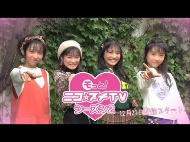 『モっと!ニコ☆プチTV シーズン2』#0公開中!TSUTAYAプレミアムで12月21日から配信がはじまるよ♪