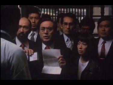 【後味の悪い映画】脱税は絶対に逃がさない!敵に回すと怖い連中『マルサの女2』