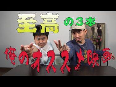 【映画】俺のオススメ映画ベスト3
