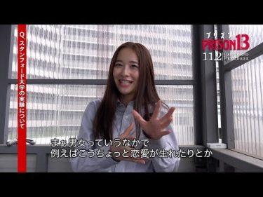 主演・堀田真由、手を縛られて寝転がるのは「居心地が良くて…」 映画『プリズン13』インタビュー映像