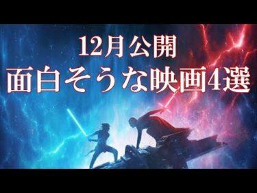 12月の面白そうな新作映画4選!!